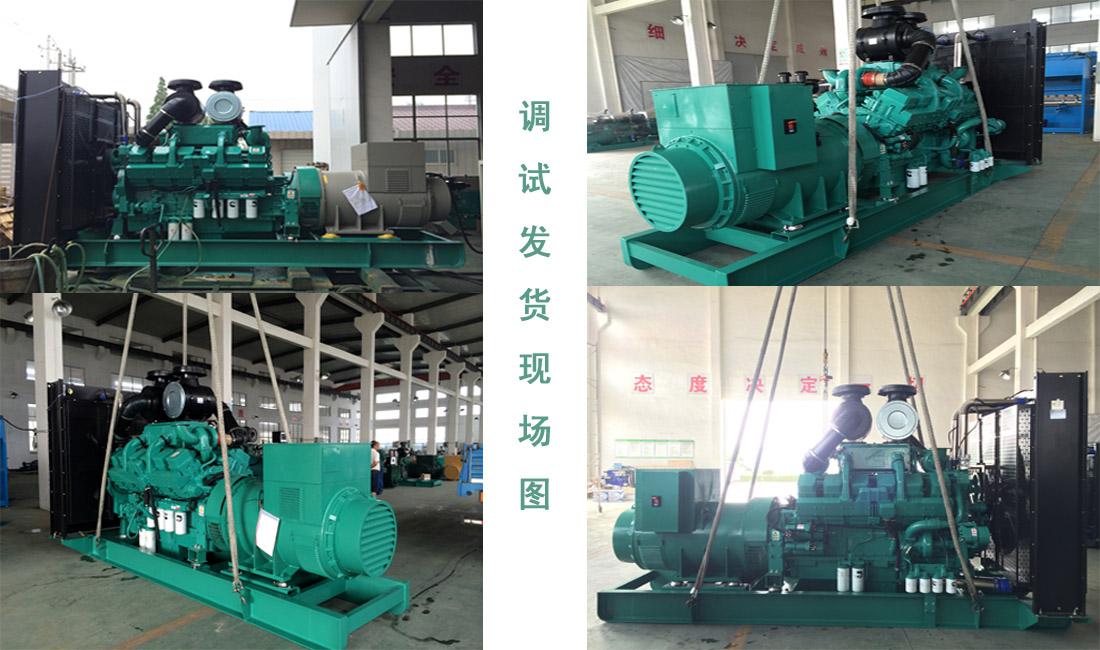 海口客户采购一台800kw重庆康明斯系列现场调试发货