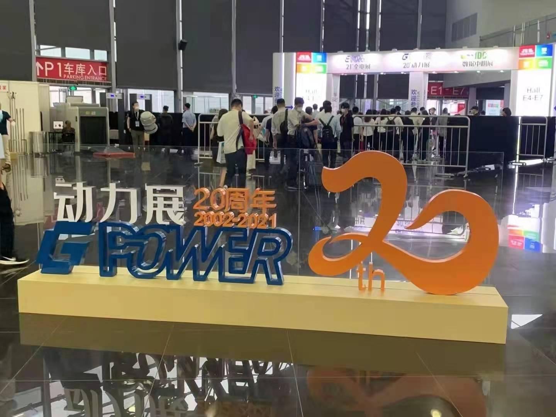 上海动力展!
